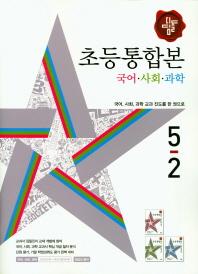 초등 국사과 5-2 통합본(2018)