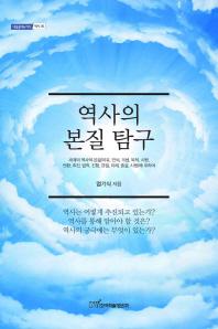 역사의 본질 탐구(내일을여는지식 역사 35)