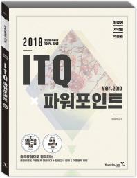 ITQ 파워포인트 2010(2018)(이기적 in)