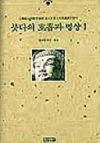 붓다의 호흡과 명상 1(수행의시대 5) 초판(1991년)
