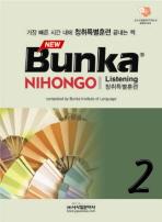 BUNKA NIHONGO 청취특별훈련. 2(NEW)(CD2장포함)