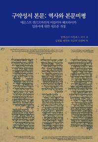 구약성서 본문: 역사와 본문비평