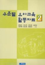 수준별 유아교육 활동자료 2