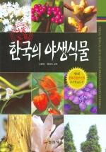 한국의 야생식물 (제2판)(2판)