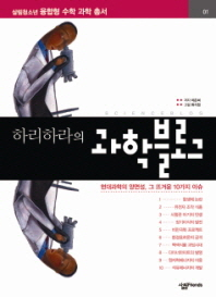 하리하라의 과학블로그. 1(살림청소년 융합형 수학과학총서 시리즈)
