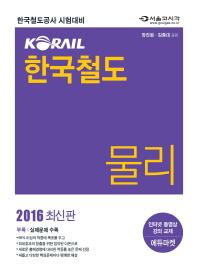 한국철도: 물리(2016)