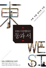EBS 다큐멘터리 동과 서