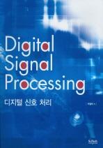 디지털 신호 처리
