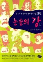 논술의 강(실전편) ▼/한언[1-400001]