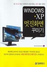 Windows XP 멋진화면 꾸미기
