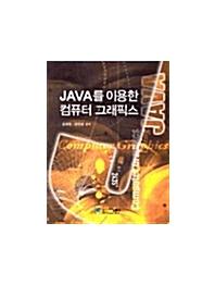 JAVA를 이용한 컴퓨터 그래픽스