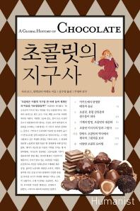 초콜릿의 지구사(양장본 HardCover)