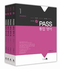 PASS 통합 영어 세트(2013)(전4권)