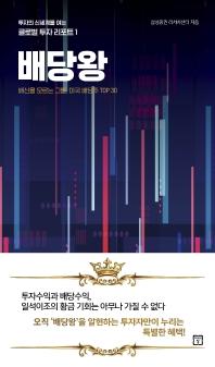 배당왕(투자의 신세계를 여는 글로벌 투자 리포트 1)