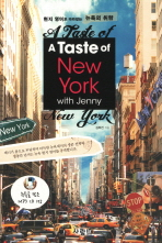 A TASTE OF NEW YORK WITH JENNY CD부록 있음