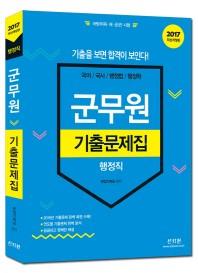 군무원 기출문제집(행정직)(2017)