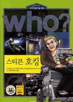 스티븐 호킹(WHO)(세계인물학습만화 5)(양장본 HardCover)