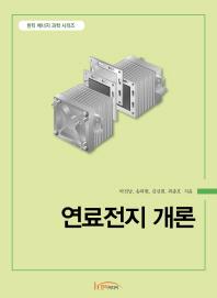 연료전지 개론(한티 에너지 과학 시리즈)