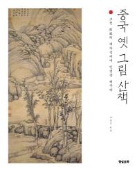 중국 옛 그림 산책