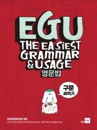 중학 영문법: 구문 써먹기(EGU)