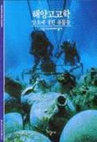 해양고고학(시공 디스커버리 총서 87)
