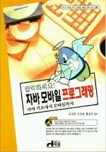 자바모바일 프로그래밍(CD-ROM 1장포함)