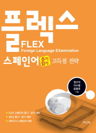스페인어 듣기 읽기 고득점 전략(FLEX)