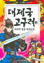 대제국 고구려와 마지막 영웅 연개소문 ★