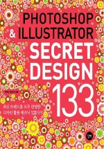 PHOTOSHOP & ILLUSTRATOR SECRET DESIGN 133 [CD 포함] /새책수준  ☞ 서고위치:KL 2