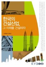 한국의 건설산업 그 미래를 건설하자