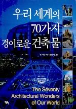 우리 세계의 70가지 경이로운 건축물