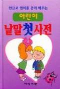 어린이 낱말 첫 사전