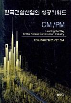 한국건설산업의 성공키워드 CM/PM(양장본 HardCover)