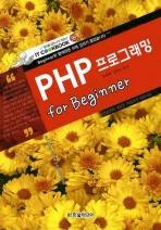PHP 프로그래밍 FOR BEGINNER(IT Cookbook 한빛교재 시리즈 99)