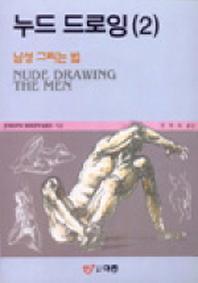 누드 드로잉 II(남성)