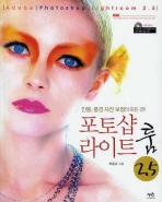 포토샵 라이트 룸 2.5(DVD1장포함)