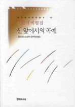 신 앞에서의 곡예(김윤식 비평집)(한국현대문학총서 10)