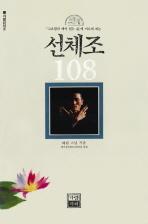 선체조 108