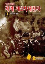 세계 제2차대전사 3(알기쉬운)