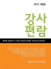강사편람(2013)(개정판 34판)