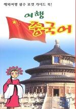 여행중국어-포켓여행가이드북