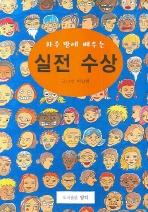 실전 수상(하루 만에 배우는)