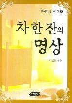 차 한잔의 명상(지혜의 샘 시리즈 9)(포켓북(문고판))