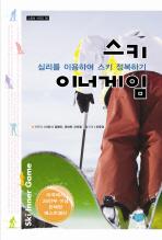 스키 이너게임(스포츠 시리즈 02)
