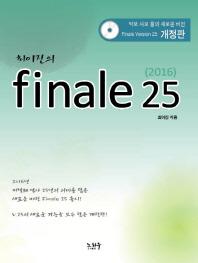 피날레(Finale) 25(2016)(최이진의)(개정판)(CD1장포함)