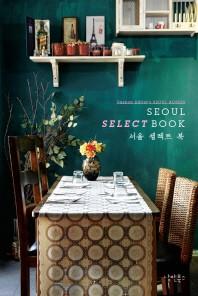 서울 셀렉트 북