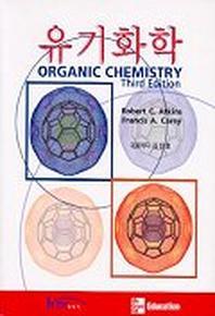 유기화학(3판)