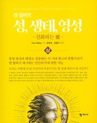 성, 생태, 영성(상)(켄 윌버의)