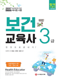 보건교육사 3급 한권으로 끝내기(2017)(개정판)
