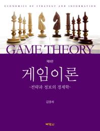 게임이론(8판)(양장본 HardCover)